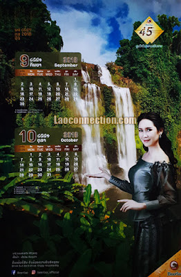 Beer Lao Calendar 2018 - Sep/Oct