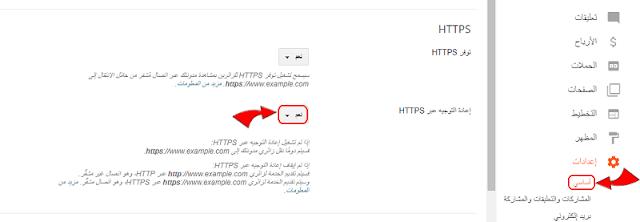 جوجل تطلق بروتوكول HTTPS بشكل رسمي مجانا للدومينات المدفوعة