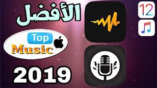 برنامج تحميل اغاني للايفون| أفضل 2 برامج 2019! أفضل تطبيق تحميل موسيقى MP3 للايفون و الايباد iOS 12