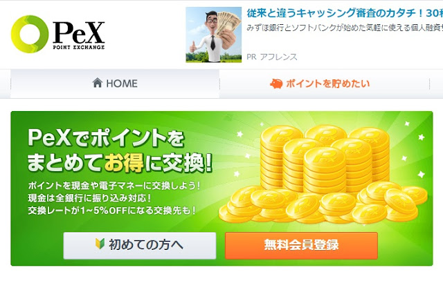 PeXのサイトにアクセス