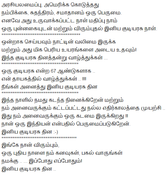 Republic Day Poem in Tamil