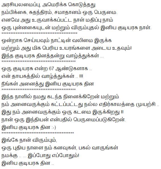 Republic Day Poem in Tamil 2021