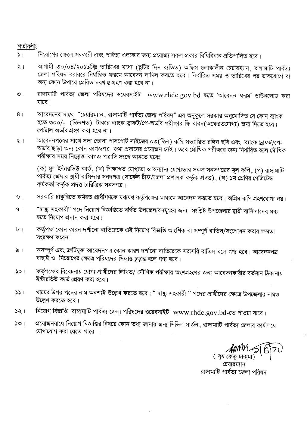 রাঙ্গামাটি পার্বত্য জেলা পরিষদ নিয়োগ বিজ্ঞপ্তি 2019
