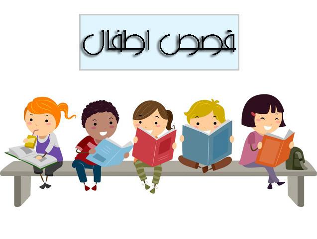 قصص اطفال قصيرة تنمي قدرات طفلك وتساعده على النضج