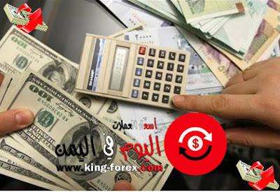 سعر صرف الدولار والعملات الاجنبية في اليمن