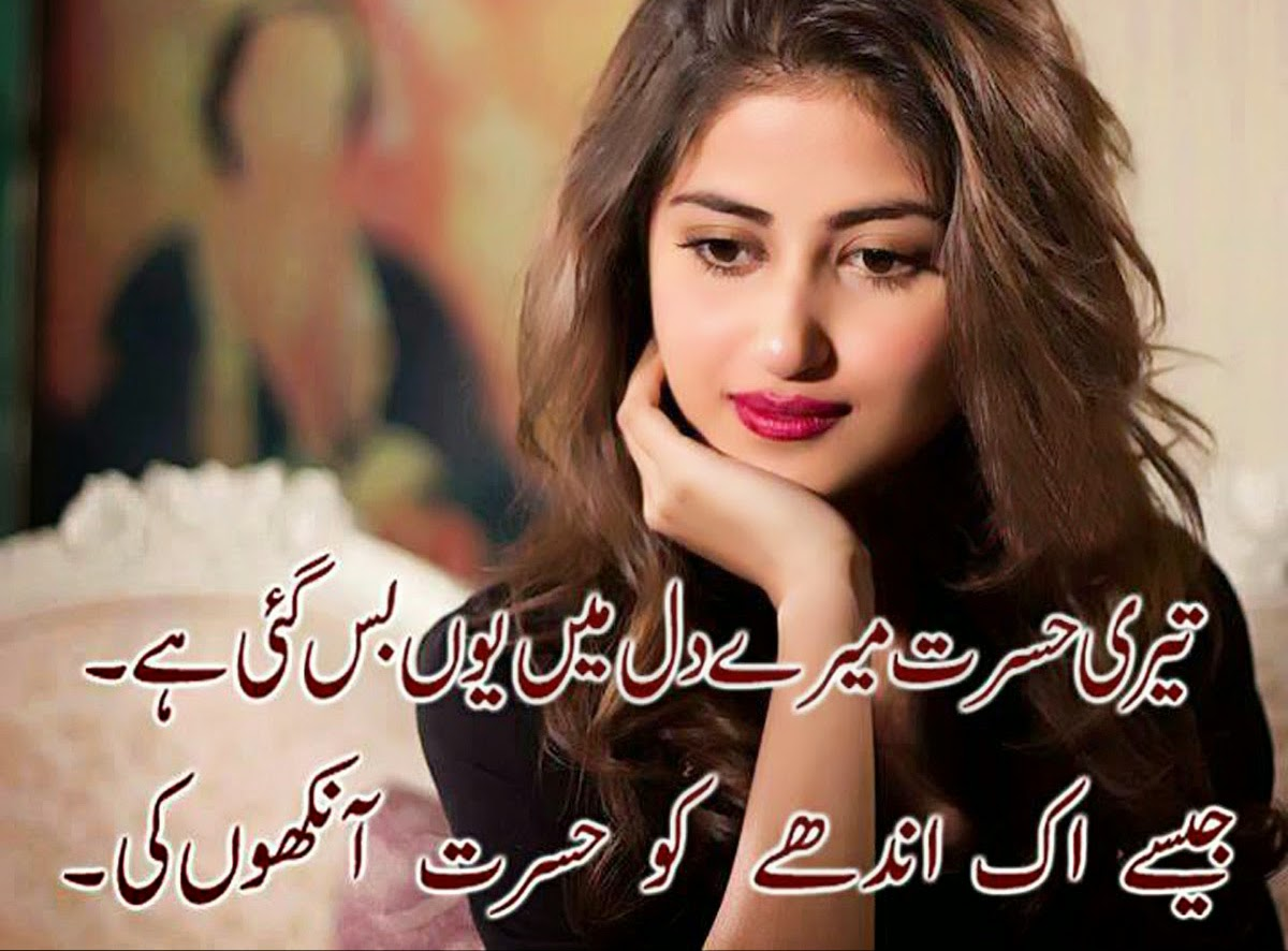 Sad Wallpapers With Quotes In Urdu Sad Poetry In Urdu About Love 2 Line About Life By Wasi