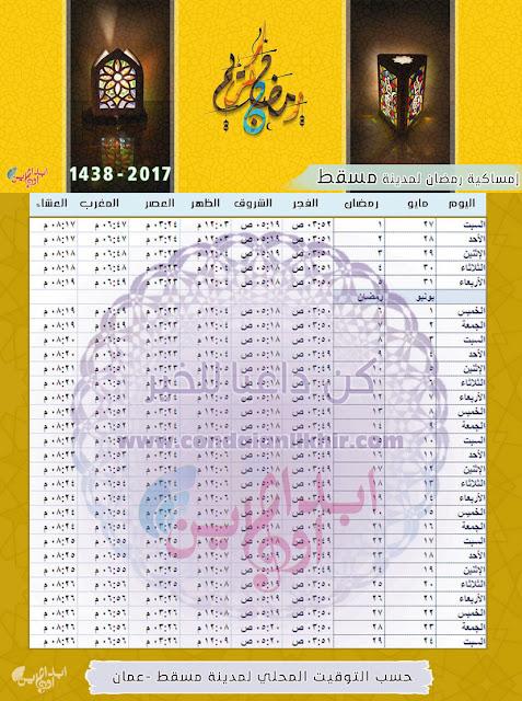 إمساكية رمضان 2017 - 1438 لجميع الدول العربية والتوقيت المحلي لكل مدينة Ramadan-Muscat-Time-1438