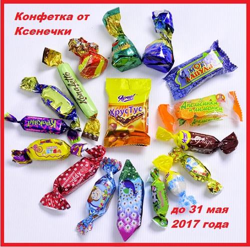 конфетка от Ксении!