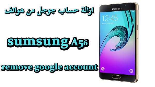 ازالة حساب جوجل من هواتف - Samsung A5(6) 2016 (A510FD) FRP 7.0