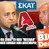 """Αυτό θα είναι το νέο """"μεγάλο"""" τηλεοπτικό κανάλι στην Ελλάδα; Deal τελευταίας στιγμής..."""