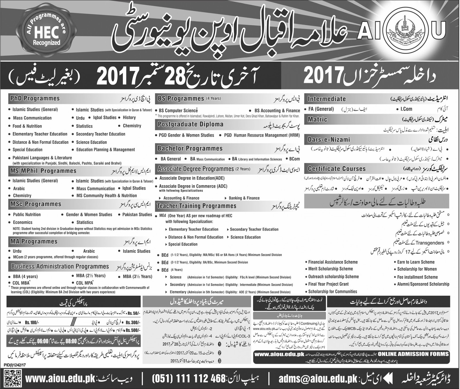 Admissions Open in Allama Iqbal Open University - 2017