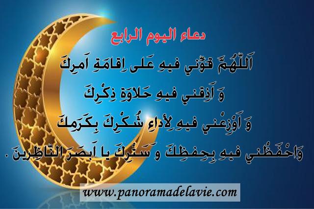 دعاء شهر رمضان اليوم الرابع و الخامس