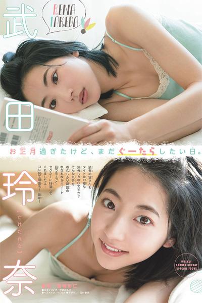 Rena Takeda 武田玲奈, Shonen Sunday 2019 No.07 (少年サンデー 2019年7号)