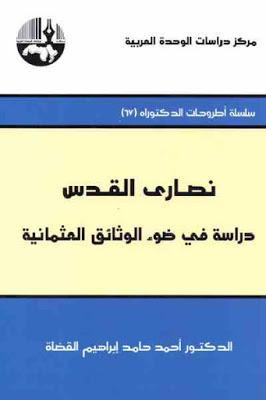 تحميل كتاب نصارى القدس: دراسة في ضوء الوثائق العثمانية pdf أحمد حامد إبراهيم القضاة