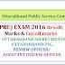 UKPSC RO/ARO Results 2016 Available- Uttarakhand Review officer/Samiksha Adhikari Pre Results
