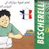 تعلم تقوية مهاراتك في القواعد اللغة الفرنسية باحتراف | La Grammaire pour bien écrire BECHERELLE + تمارين + التصحيح