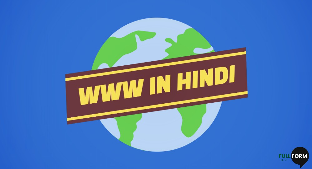 What is Full Form Of WWW in Hindi