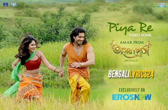 Piya Re - Amar Prem