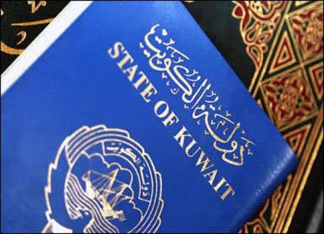 الجنسية-الكويتية