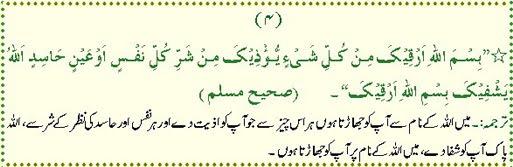evil eye in islam
