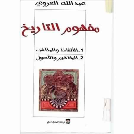 كتاب المعجب في تلخيص اخبار المغرب pdf