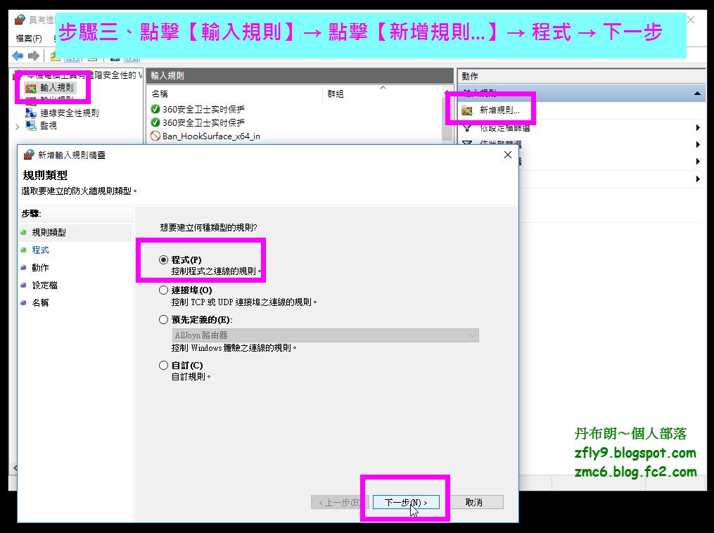 馬克: [範例] 教您該如何用 Windows 內建的防火牆,封鎖 DAEMON Tools Lite 執行檔