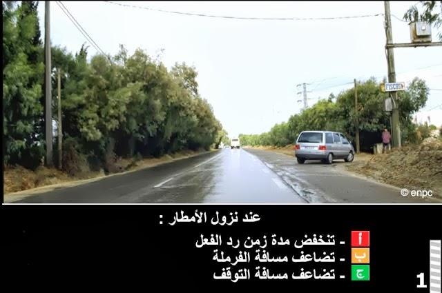 LA TÉLÉCHARGER DE TUNISIE EN ARABE ENPC ROUTE CODE