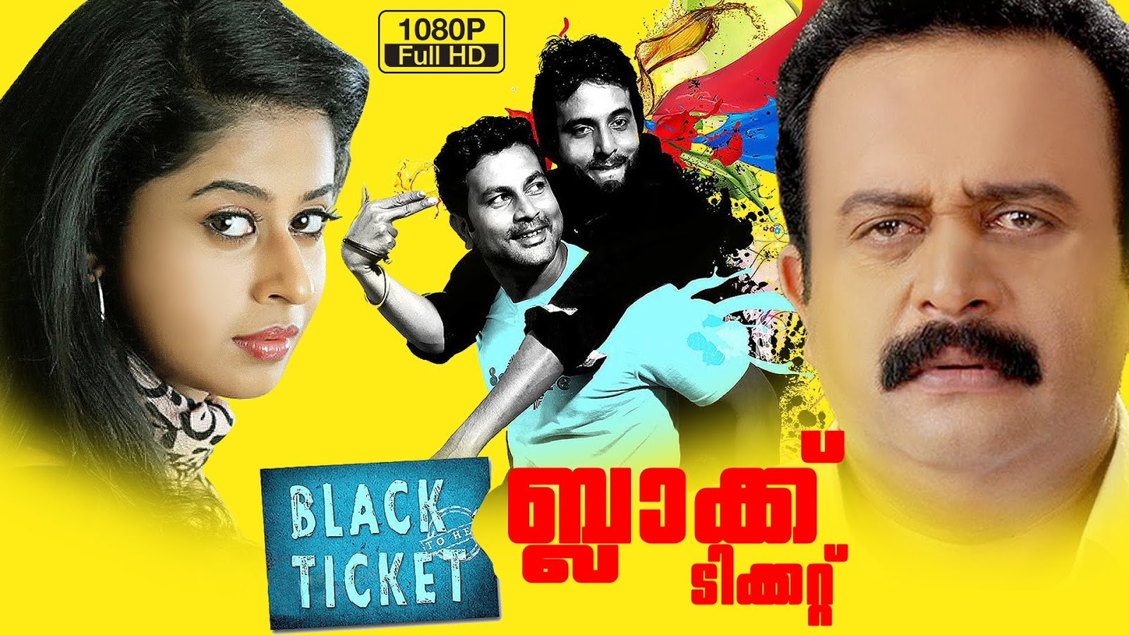Watch Chota Leader (2016) DVDRip Malayalam Full Movie Watch Online Free Download