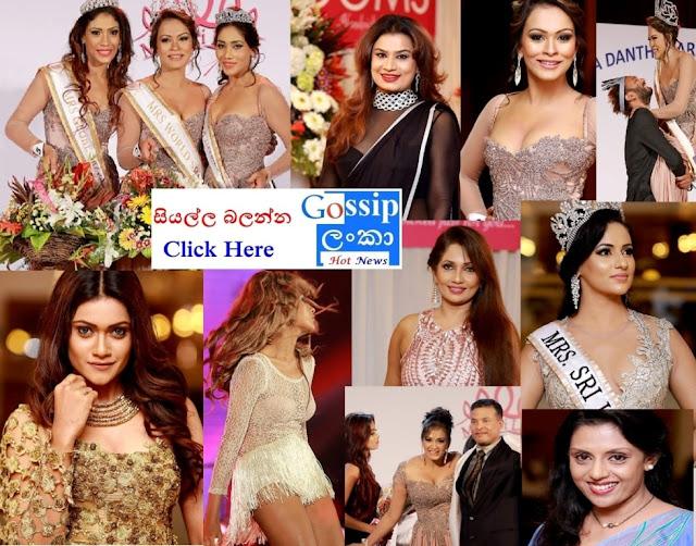 Mrs Sri Lanka 2016 @ Galadari Hotel gossip Lanka Hot News in Sinhala