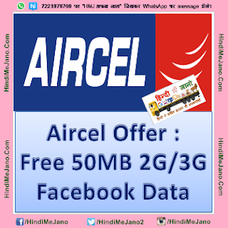 Aircel Free Internet Data Tricks, Aircel Free MB Tricks, Aircel use free facebook tricks, aircel working all over India tricks, free facebook tricks, free data, free internet,