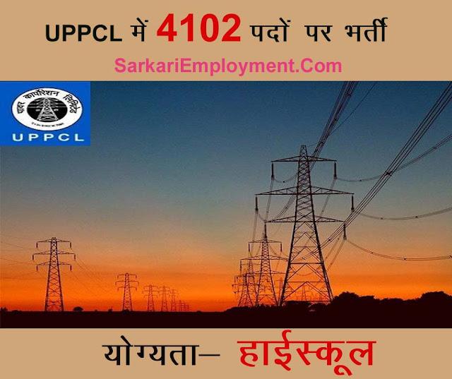 यूपीपीसीएल (UPPCL) टेक्नीशियन (Technician) लाइन (Line) भर्ती (Recruitment)