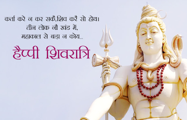 Mahashivratri Wishes Images 10