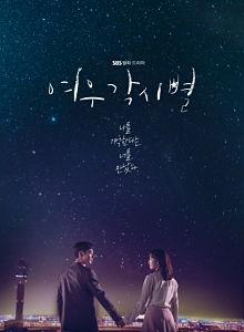 Sinopsis pemain genre Drama Where Stars Land (2018)