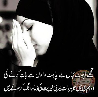 Poetry | Urdu Romantic Poetry | Shayari | Urdu Poetry World,Urdu Poetry,Sad Poetry,Urdu Sad Poetry,Romantic poetry,Urdu Love Poetry,Poetry In Urdu,2 Lines Poetry,Iqbal Poetry,Famous Poetry,2 line Urdu poetry,Urdu Poetry,Poetry In Urdu,Urdu Poetry Images,Urdu Poetry sms,urdu poetry love,urdu poetry sad,urdu poetry download,sad poetry about life in urdu