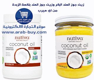 زيت جوز الهند البكر وزيت جوز الهند بنكهة الزبدة  من اي هيرب iherb arab