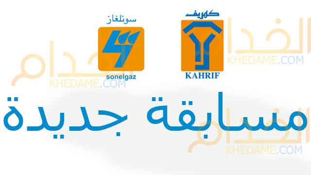 مسابقة توظيف بمؤؤسة كهريف kahrif sonelgaz - جانفي 2019