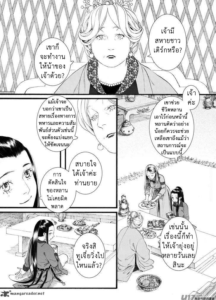 อ่านการ์ตูน Chang Ge Xing 60 ภาพที่ 2