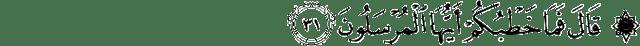 Surat Adz-Dzariyat ayat 31