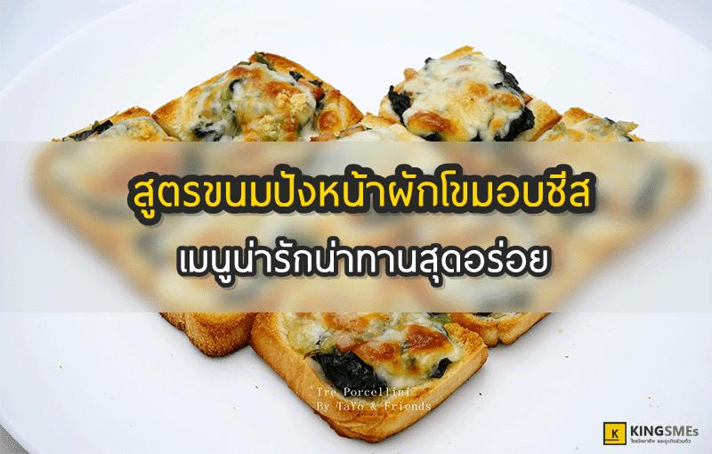 สูตรการทำขนมปังหน้าผักโขมอบชีส