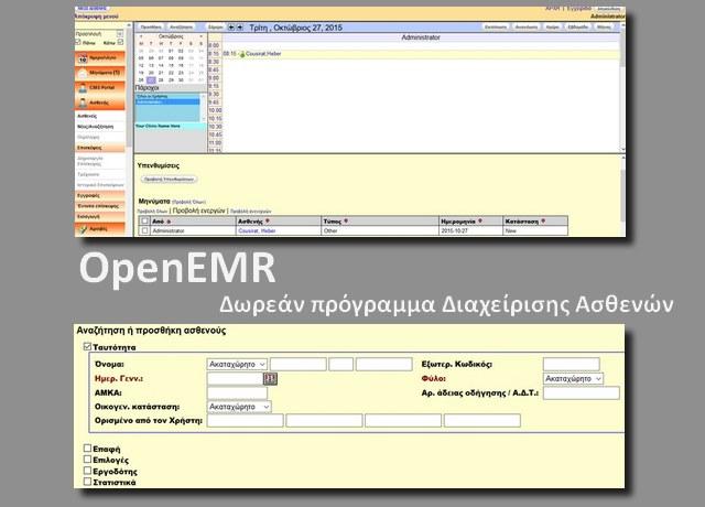 OpenEMR 5.0.1 - Δωρεάν και ανοικτού κώδικα λογισμικό Διαχείρισης Ασθενών