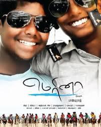 Irandam ulagam (2013) tamil mp3 songs free download | south mp3.