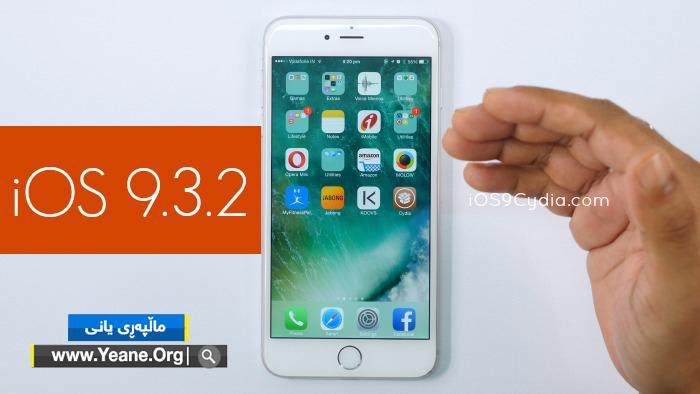 ئایفۆن و ئایپاد | فێركاری  چۆنیەتی دابەزاندنی سیدیا بۆ وەشانی 9.3.3 , 9.2