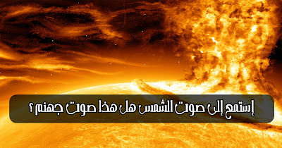 استمع الى صوت الشمس هل هذا صوت جهنم ؟