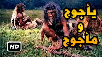The story of Gog and Magog قصة يأجوج ومأجوج