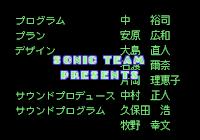 Supuesto Huevo de Pascua de Sonic