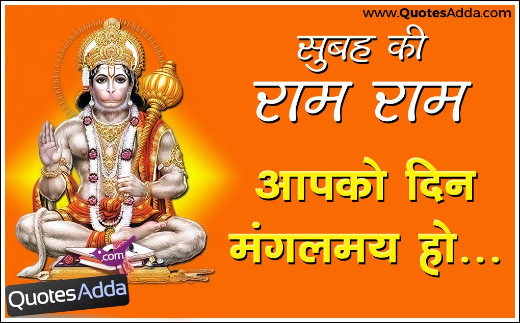 Awesome Good Morning God Hanuman Images Hd Hd Greetings Images