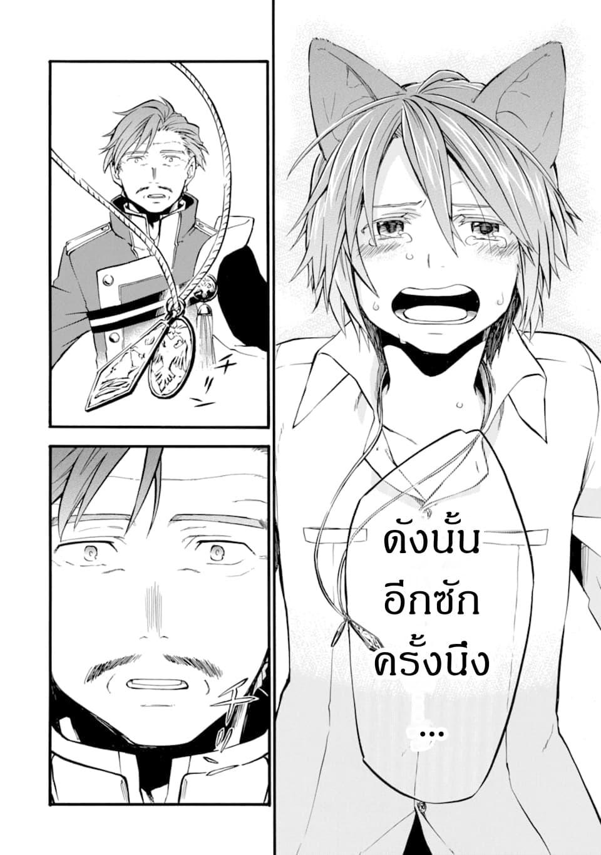 อ่านการ์ตูน Ossan Boukensha Kein no Zenkou ตอนที่ 12 หน้าที่ 34