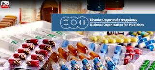 Αυστηρή προειδοποίηση από τον ΕΟΦ: Ποια φάρμακα που διαφημίζουν είναι άκρως επικίνδυνα για την υγεία