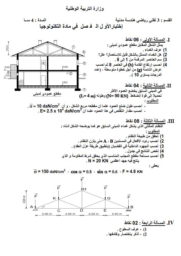 امتحان في مادة الهندسة المدنية للسنة الثالثة ثانوي الفصل الأول