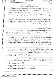 ملزمة الرياضيات للصف السادس العلمي الفرع الأحيائي للأستاذ أمين فرهود 2016/2017